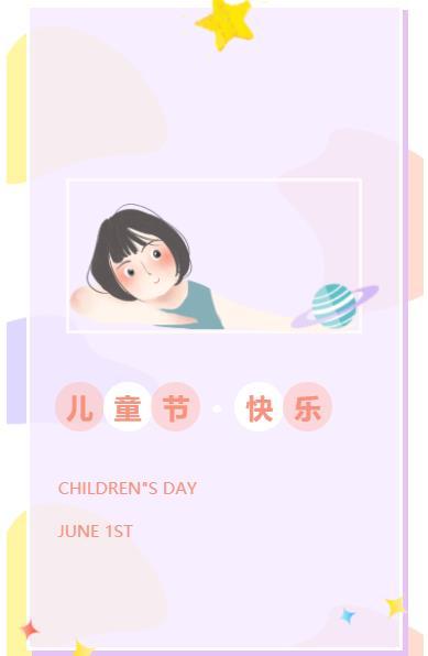 微信儿童节快乐可爱多彩风格动态图标推送图文模板推文素材