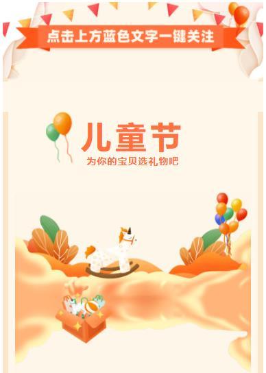 微信公众号推文儿童服装简称童装 六一儿童节玩具推送模板橙色文章风格