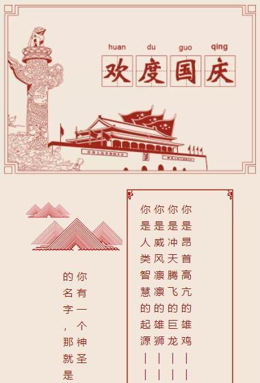 微信公众号中国国庆节中华人民共和国正式成立的纪念日10月1日推文模板
