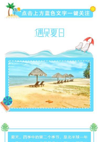 微信公众号推文模板夏天夏季蓝色海洋清新风格旅游模板