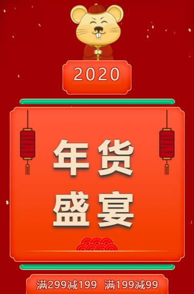 微信公众号年货节商品优惠券推送图文模板春节新年推文素材动态背景
