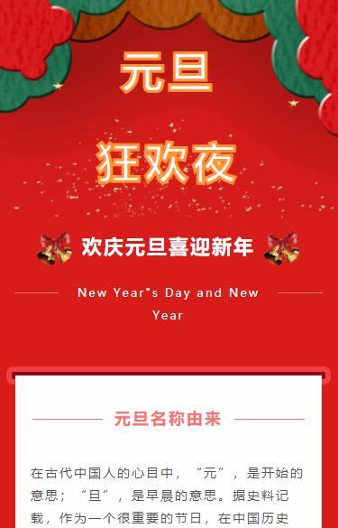 微信公众号欢庆元旦喜迎新年快乐推送图文素材模板推文文章