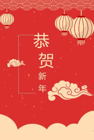 元旦新年HAPPY NEW YEAR微信公众号灯笼图文素材推送图文模板