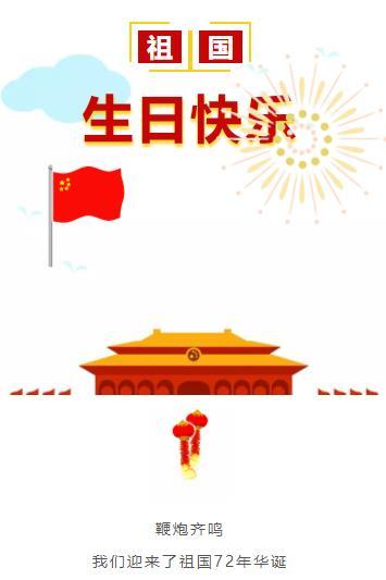 微信公众号国庆节祖国72年华诞中华人民共和国成立天安门烟花推文模板
