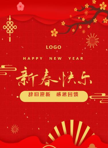 春节年货节微信模板动态背景图中国年红色推文模板推送文章
