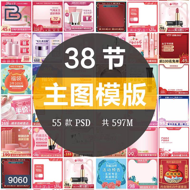 淘宝天猫京东38节三八女王节女神节妇女节电商产品主图图海报模板PSD