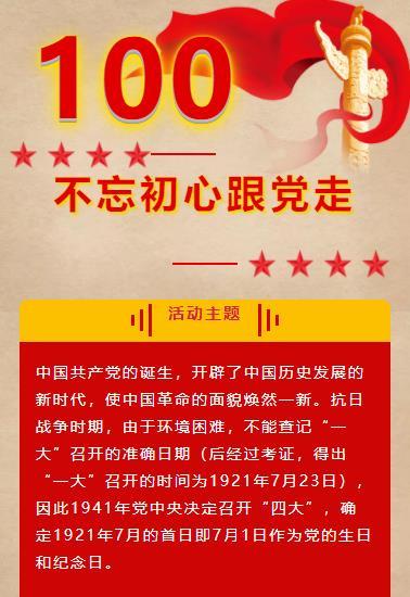 中国共产党建党节100周年七月一日党政党史学习微信公众号推文推送素材模板