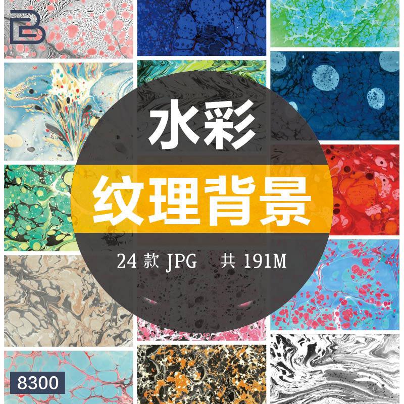 抽象水彩泼墨大理石纹理素材