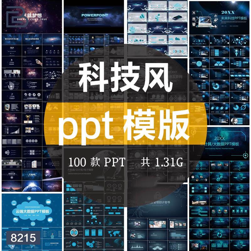 互联网科技网络ppt模版大数据计划书幻灯片