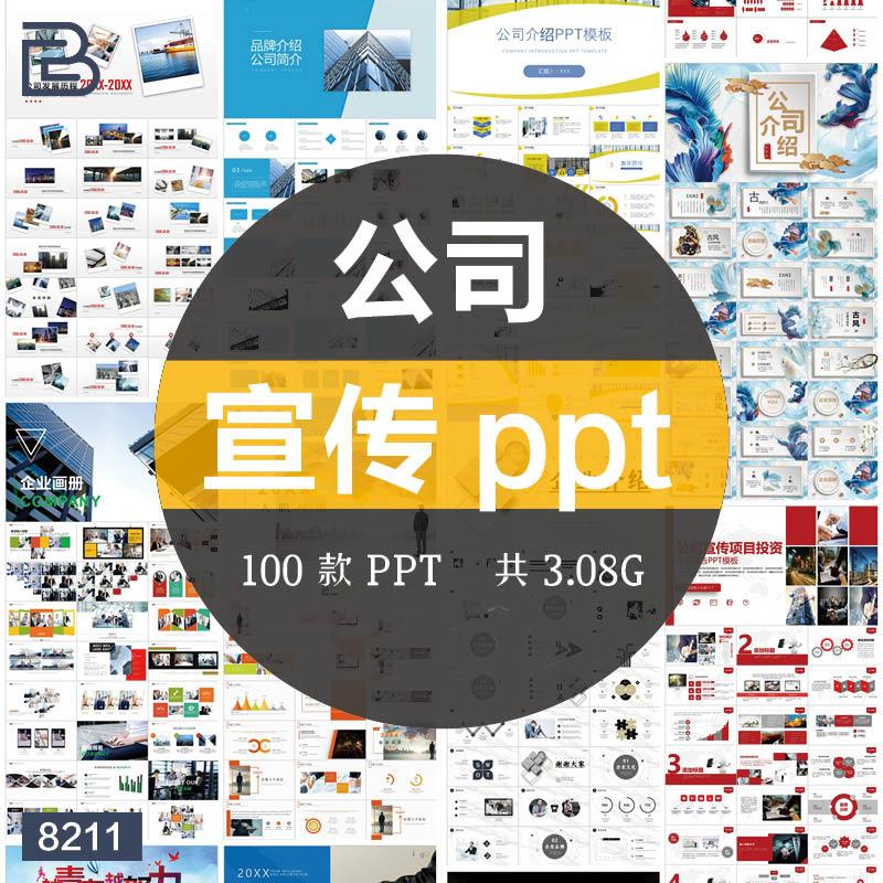 企业介绍宣传公司形象PPT模版动态幻灯片素材
