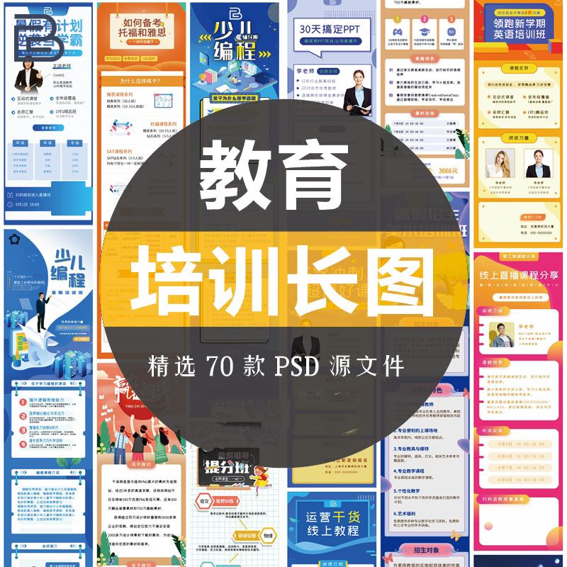 教育培训班网课直播讲师介绍PSD模板