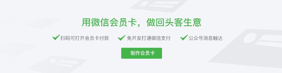 微信会员卡功能调整通知