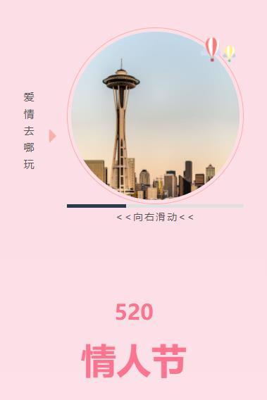 微信公众号情人节520网络情人节推送模板推送图文素材