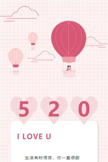 微信520情人节模板公众平台图文模板推送文章素材