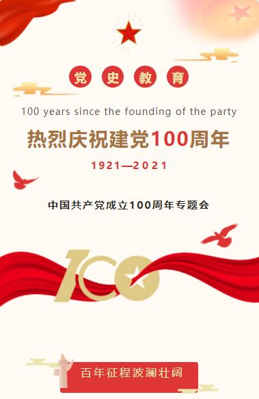 中国共产党建党100周年微信模板微信公众平台推文素材推送文章模板