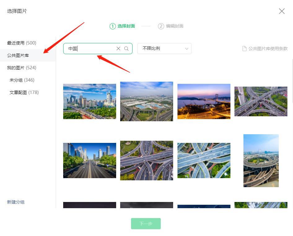 公共图片库图源更新通知(微信公众平台公共图片库功能使用条款)