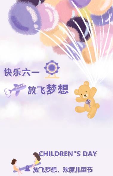 微信公众号文章模板紫色可爱卡通六一儿童节61推送图文素材推文