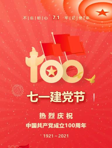 微信公众号建党节推文模板建党100周年文章素材图文模板