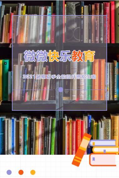 学校教育招生培训兴趣版学前班招生微信公众号推文模板推送图文