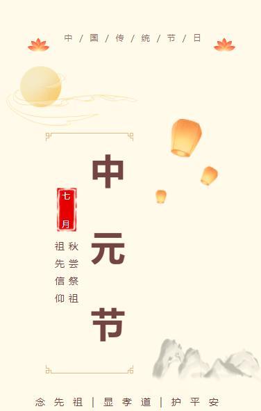 微信中元节推文模板公众号七月半祭祖节盂兰盆节推送文章素材