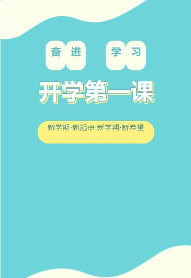 微信公众号开学第一课推文模板学校教育幼儿园推送图文宣传资料
