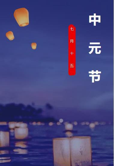 中国传统节日中元节微信推文模板七月十五七月半公众号推送素材