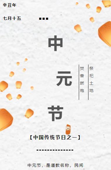 微信公众号中元节文章素材七月十五祭祖节盂兰盆节推文推送图文资料