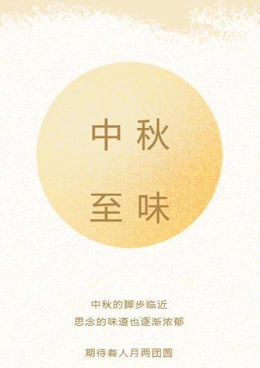 微信公众号中秋节推文模板月饼礼盒推送文章图文素材电商微商淘宝