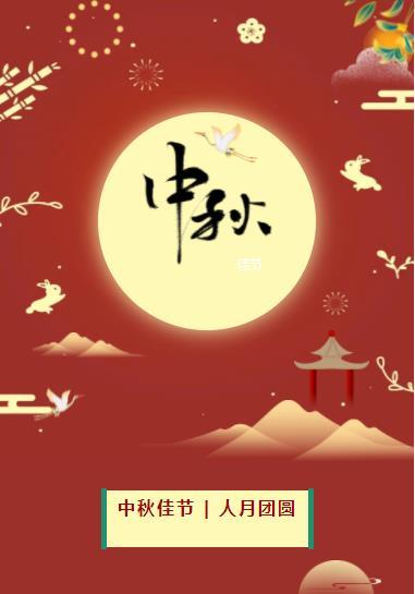 微信中秋佳节模板赏月月饼推送图文素材中秋节推文模板