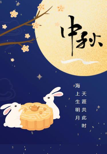 微信中秋月饼介绍微信公众号宣传模板中秋节推文素材推送文章模板