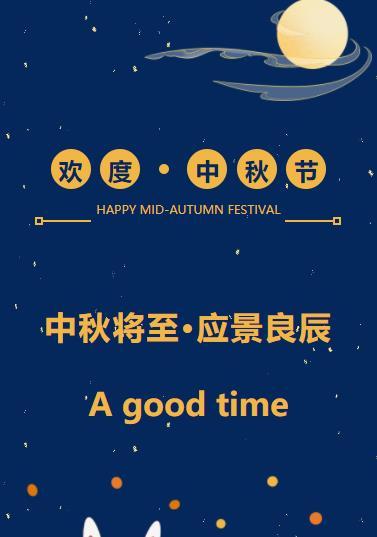 微信公众号中秋节推文模板兔子月饼中秋赏月订阅号推送图文素材