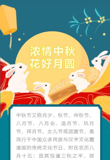 微信中秋节推文模板公众号推送图文素材编辑器八月十五