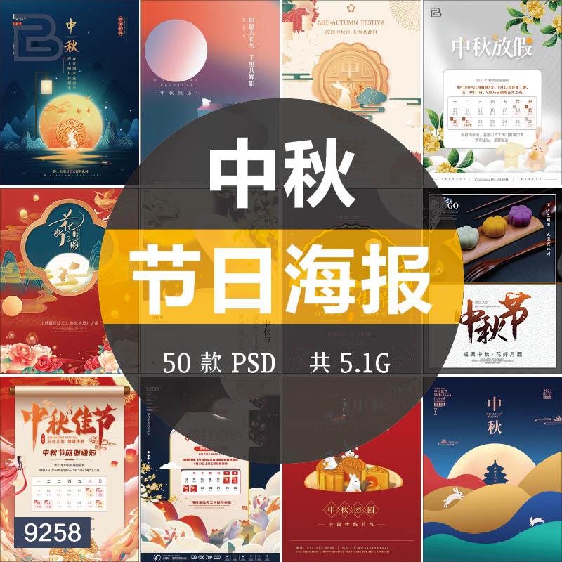 2021中秋节月饼海报微信朋友圈公众号设计素材PSD模板