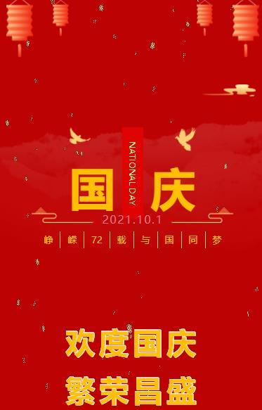微信公众号国庆节推送图文模板10.1推文素材订阅号服务号资料