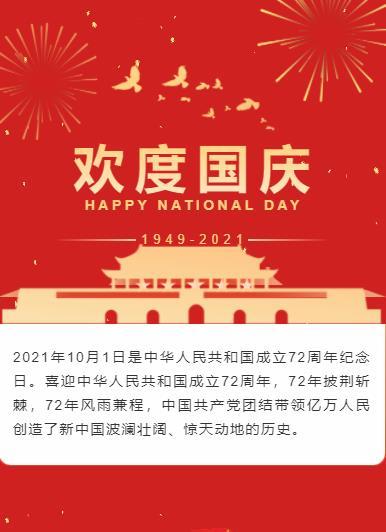 2021国庆节公众号推文模板十一微信国庆节推送文章素材资料