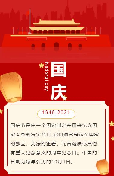 微信公众号国庆节推文模板推送图文素材订阅号十一10.1文章模板