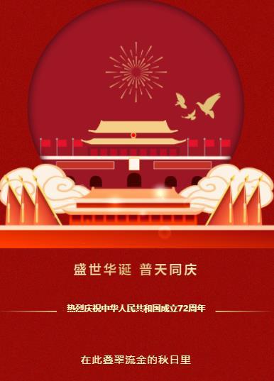微信国庆节推文模板公众号服务号图文素材微信订阅号文章模板