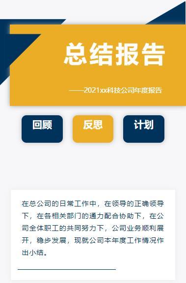 微信个人工作公司企业总结推送图文模板推文素材年度总结报告