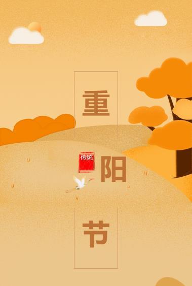微信重阳节秋游赏菊感恩敬老节九月九公众号推文模板推送素材