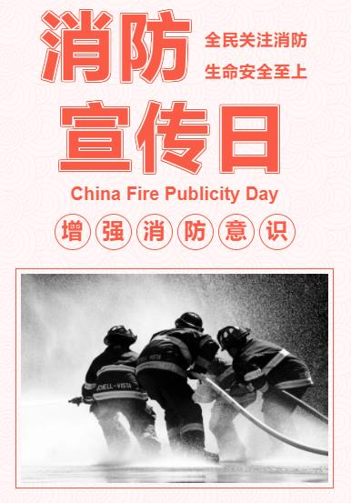 微信消防宣传日公众平台推文图文模板订阅号推送文章