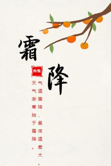 二十四节气之一微信霜降推文模板中国传统节日订阅号推文模板